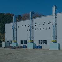 Second Main Factory